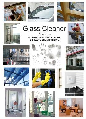 Гласс Клинер (Glass Cleaner) 1л Концентрат