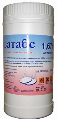 Акватабс (1,67 грамм) 320 штук